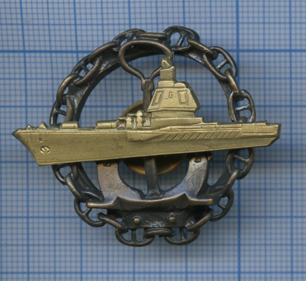 Знак «Корабль ВМФ» (Россия)