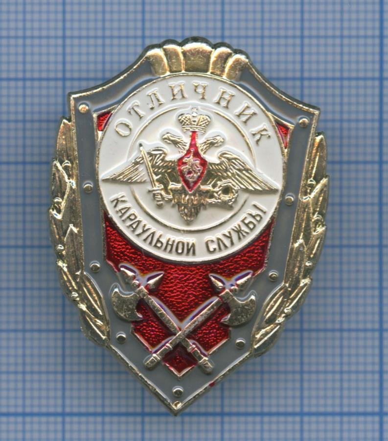 Знак «Отличник караульной службы» (Россия)