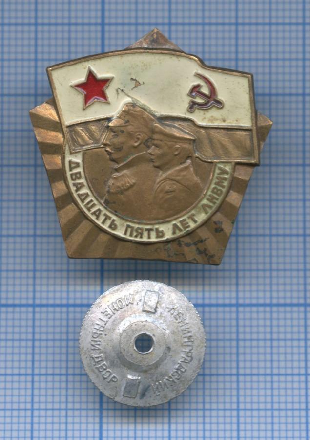 Знак «25 лет ЛНВМУ» ЛМД (СССР)