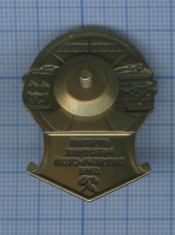 Знак «Лучший работник Октябрьской ДМВ» (Россия)