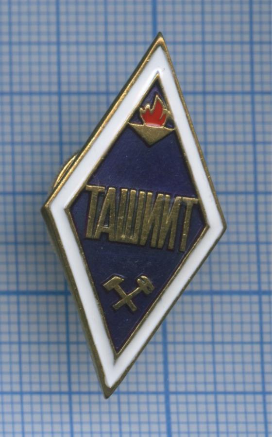 Знак «ТАШИИТ» (Россия)