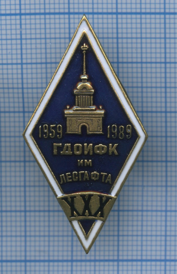 Знак «30 лет ГДОИФК им. Лесгафта»