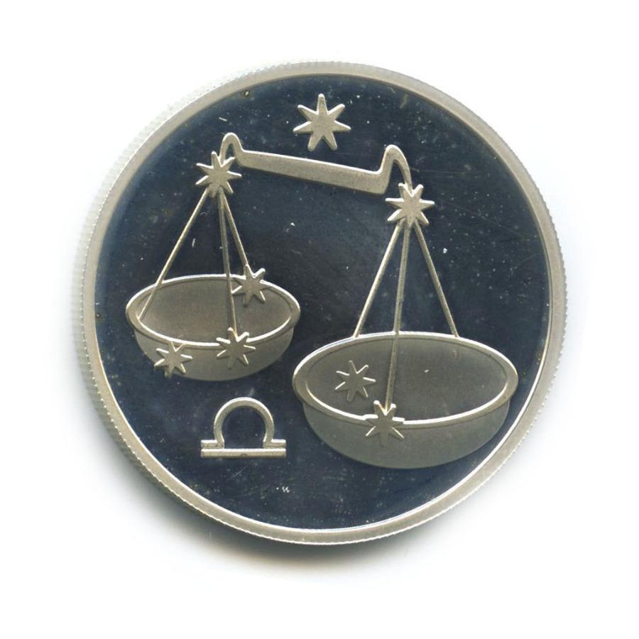 2 рубля — Знаки зодиака - Весы 2002 года (Россия)