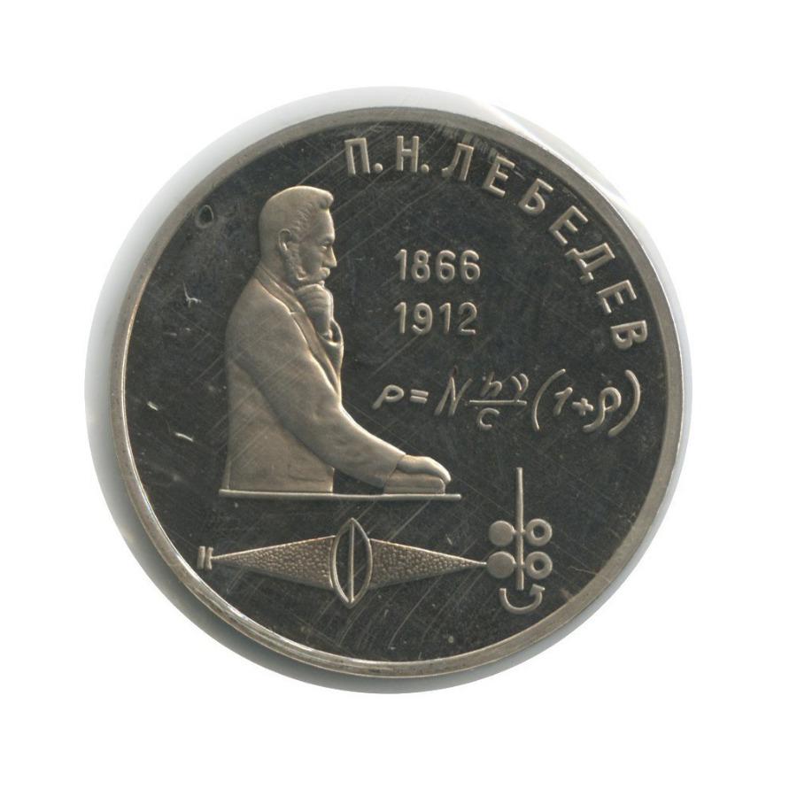 1 рубль — 125 лет содня рождения Петра Николаевича Лебедева (взапайке) 1991 года (СССР)
