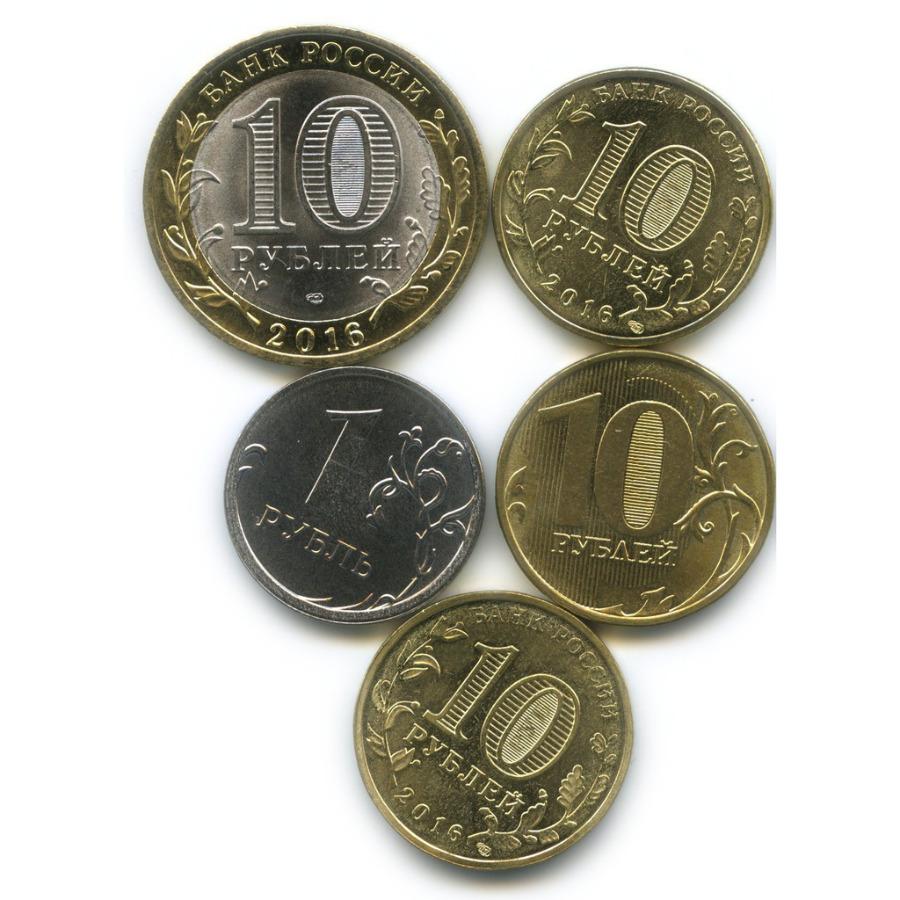 Набор монет России 2016 года (Россия)