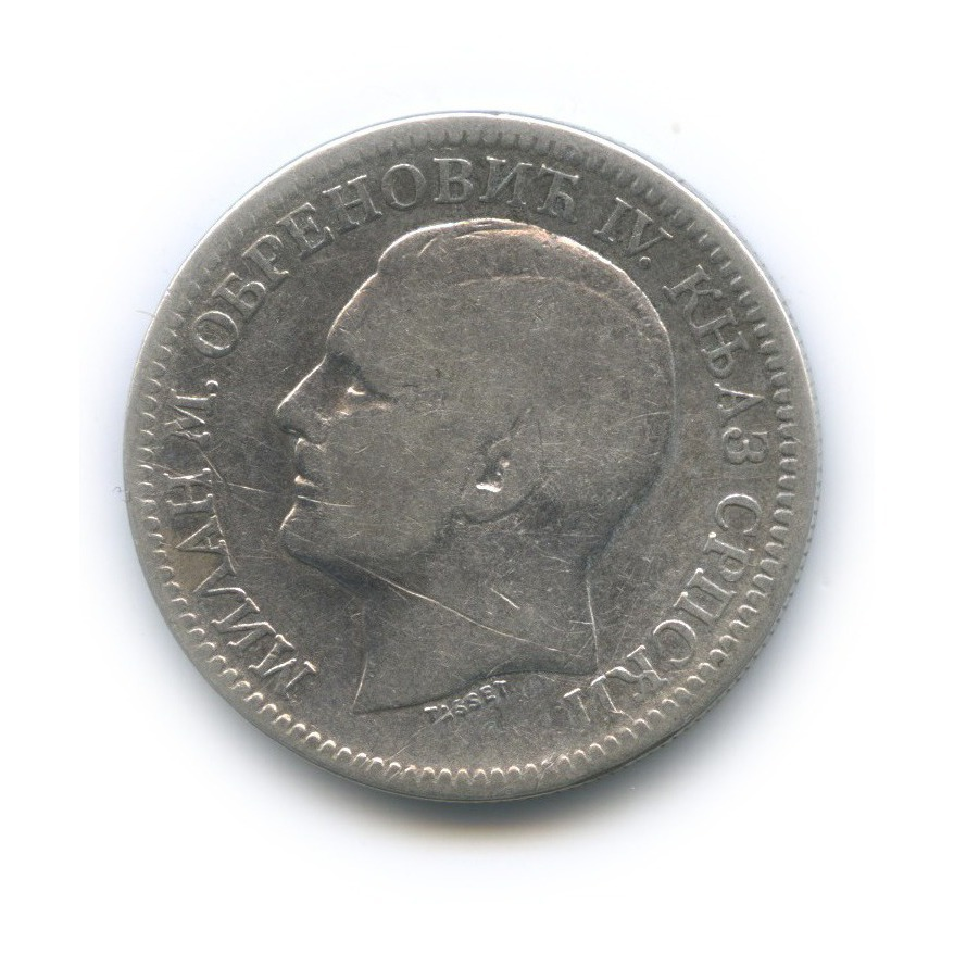 2 динара 1879 года (Сербия)