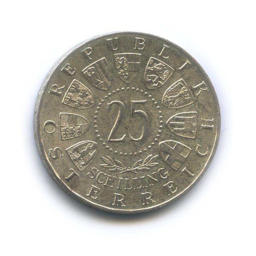 25 шиллингов — 300 лет содня рождения Евгения Савойского 1963 года (Австрия)