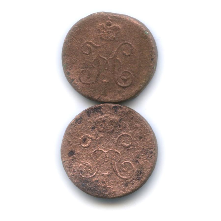 Набор монет 1/4 копейки серебром 1840, 1842 (Российская Империя)