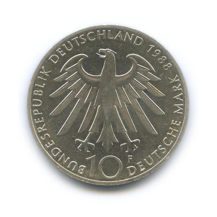 10 марок — 100 лет содня смерти Карла Фридриха Цейса 1988 года (Германия)