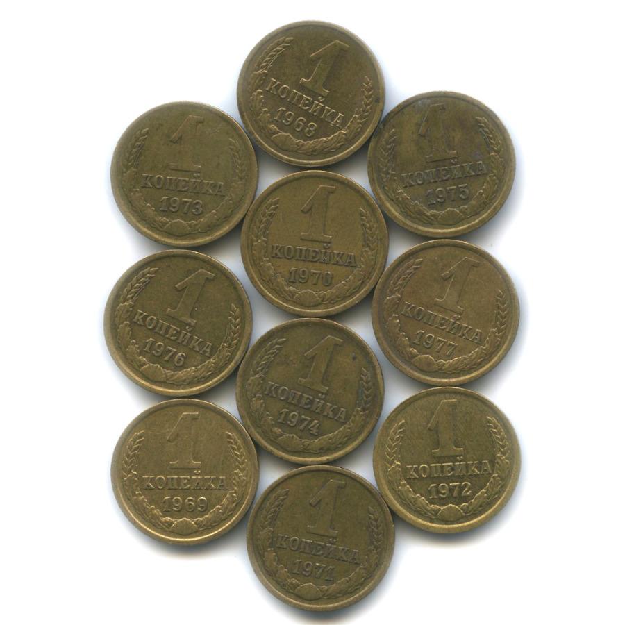 Набор монет 1 копейка 1968-1977 (СССР)