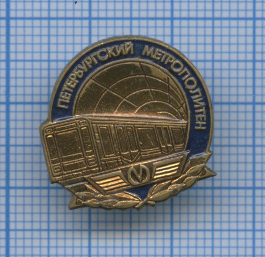 Знак «Петербургский метрополитен» (Россия)