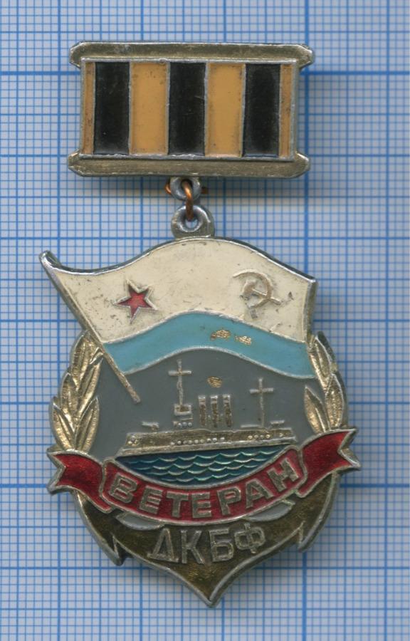 Знак «Ветерану ДКБФ» (сгравировкой) (СССР)