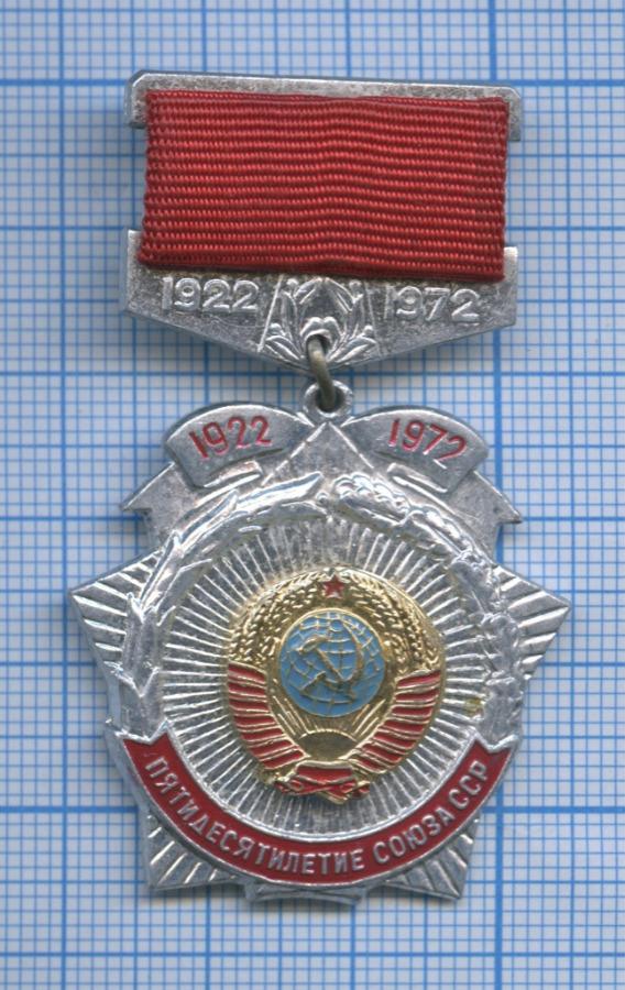 Знак «Пятидесятилетие Союза ССР» 1972 года (СССР)