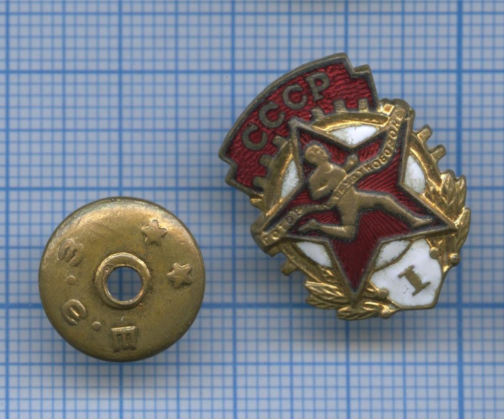 Знак «ГТО», 1-й разряд (СССР)