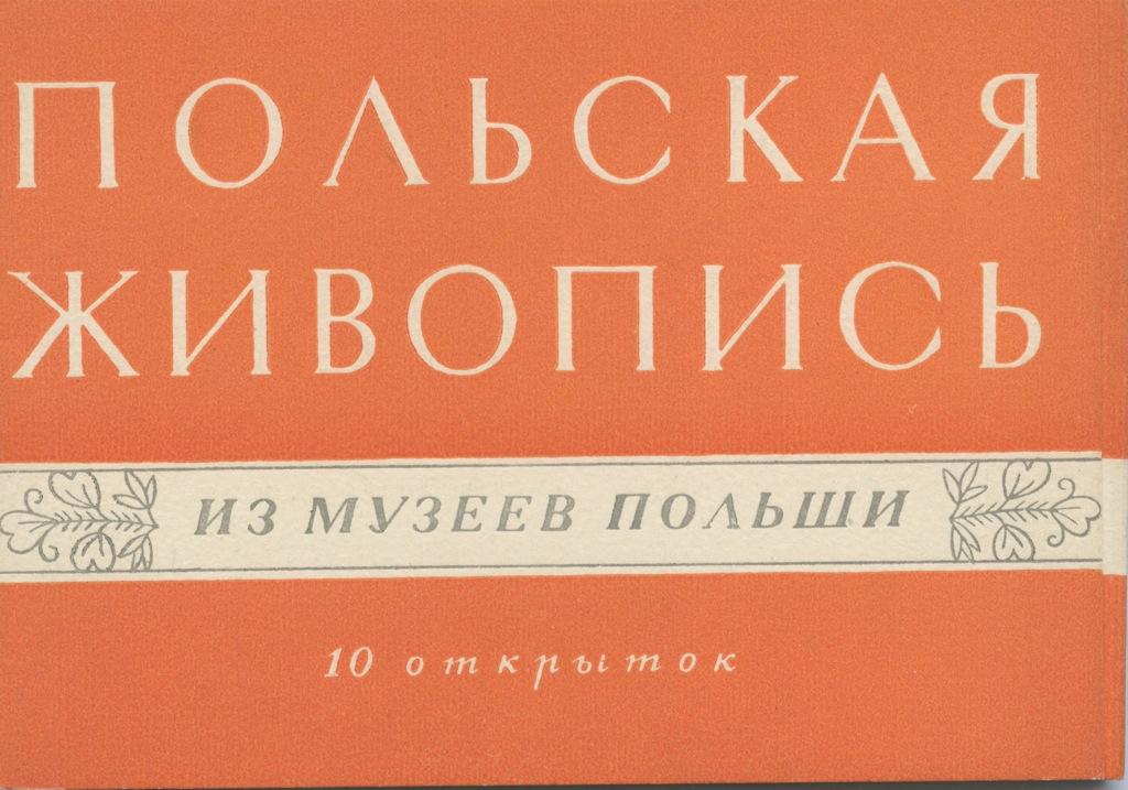 Набор открыток «Польская живопись» (10 шт.) 1957 года (СССР)