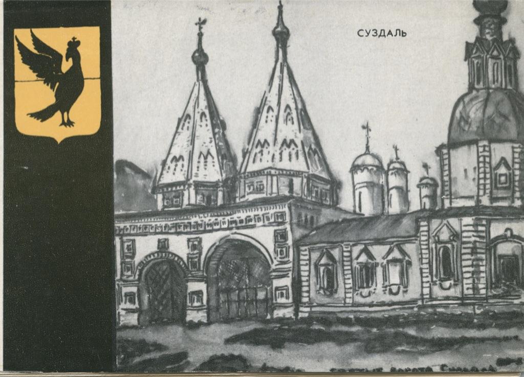 Набор открыток «Суздаль» (12 шт.) 1967 года (СССР)