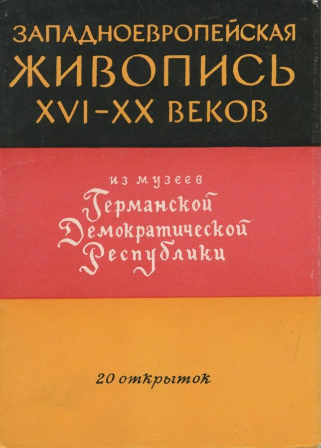Набор открыток «Западноевропейская живопись XVI-XX веков» (20 шт.) (СССР)