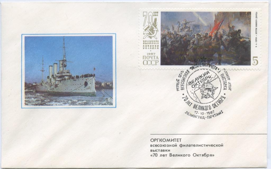Конверт почтовый смаркой испецгашенем «70 лет Великого Октября» (для рассылки приглашений нафилателистическую выставку) 1987 года (СССР)
