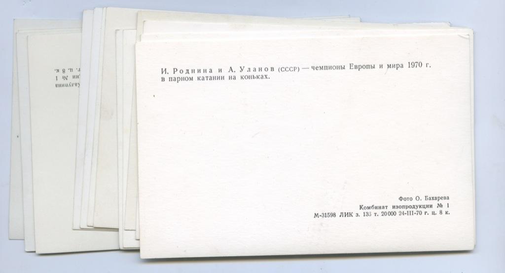 Набор открыток «Фигурное катание» (15 шт.) (СССР)