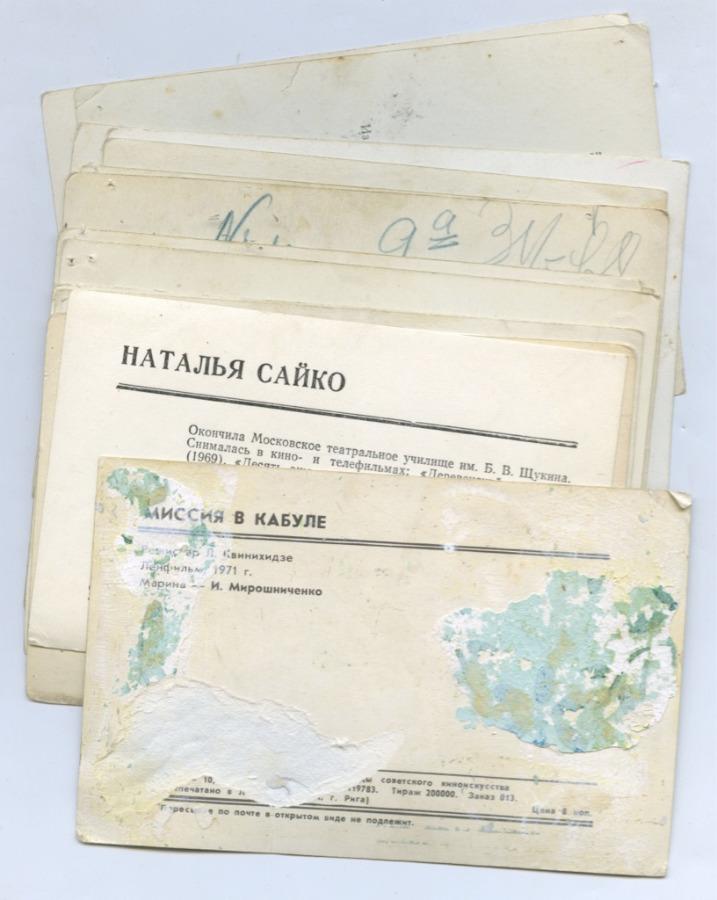 Набор открыток «Артисты кино» (16 шт.) (СССР)