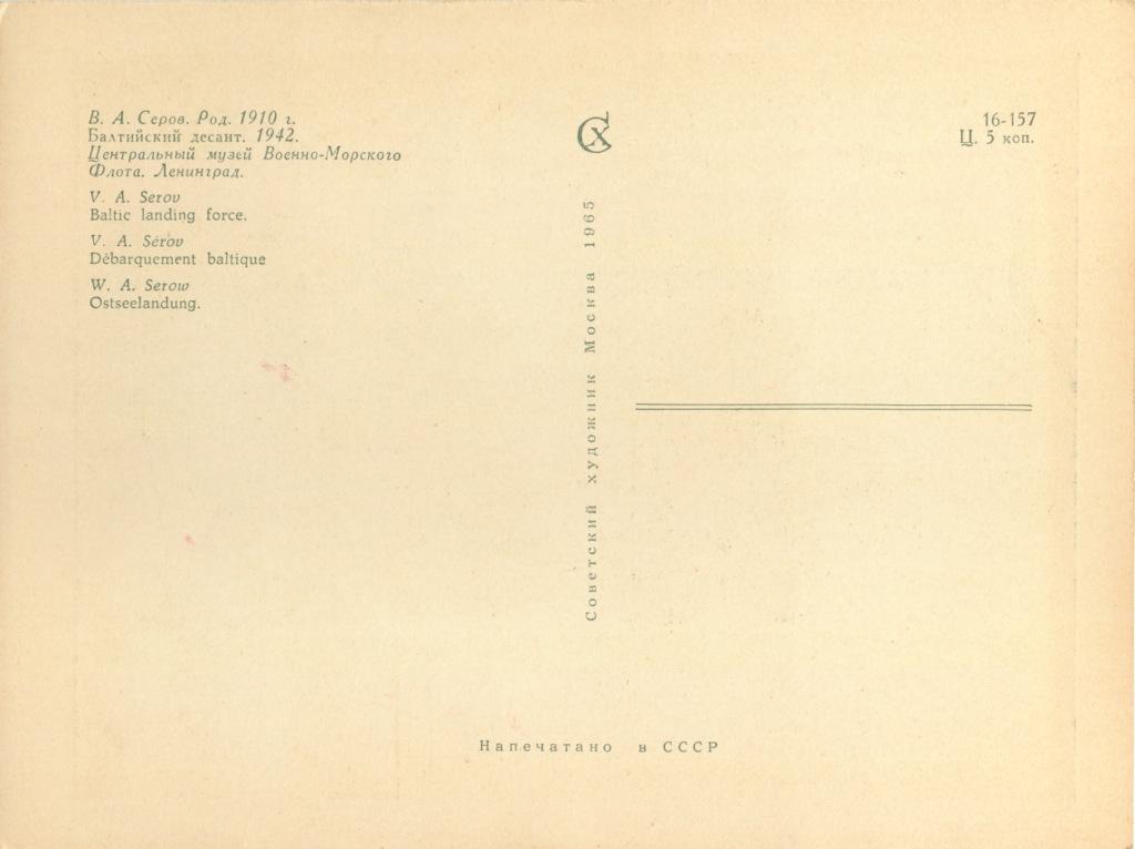 Открытка широкоформатная В. А. Серов «Балтийский десант» 1965 года (СССР)