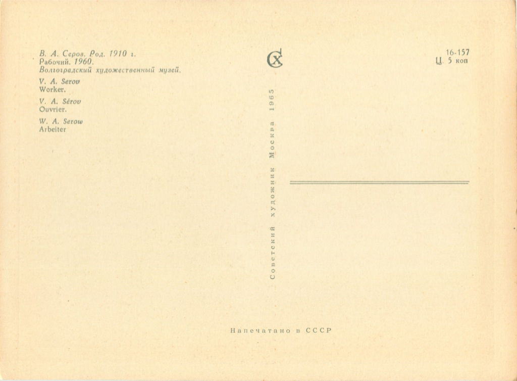 Открытка широкоформатная В. А. Серов «Рабочий» 1965 года (СССР)