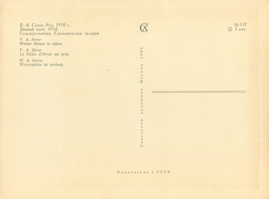 Открытка широкоформатная В. А. Серов «Зимний взят» 1965 года (СССР)