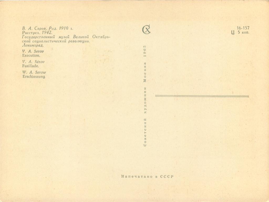 Открытка широкоформатная В. А. Серов «Расстрел» 1965 года (СССР)