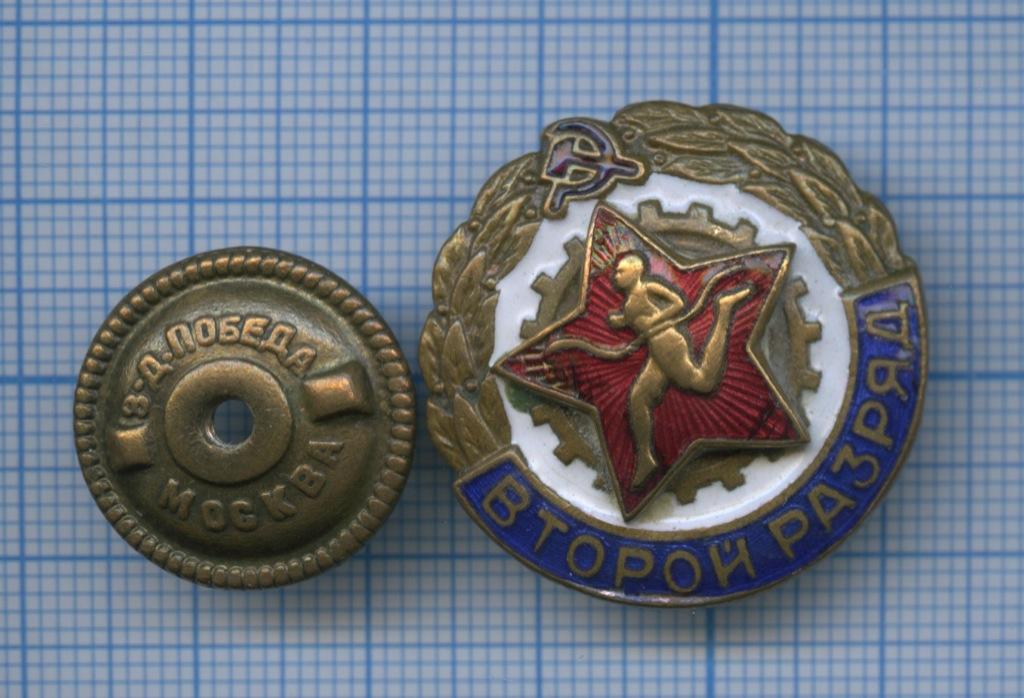 Знак «Второй разряд побегу» (СССР)
