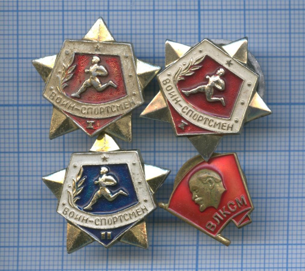 Набор знаков «Воин-спортсмен», «ВЛКСМ» (СССР)