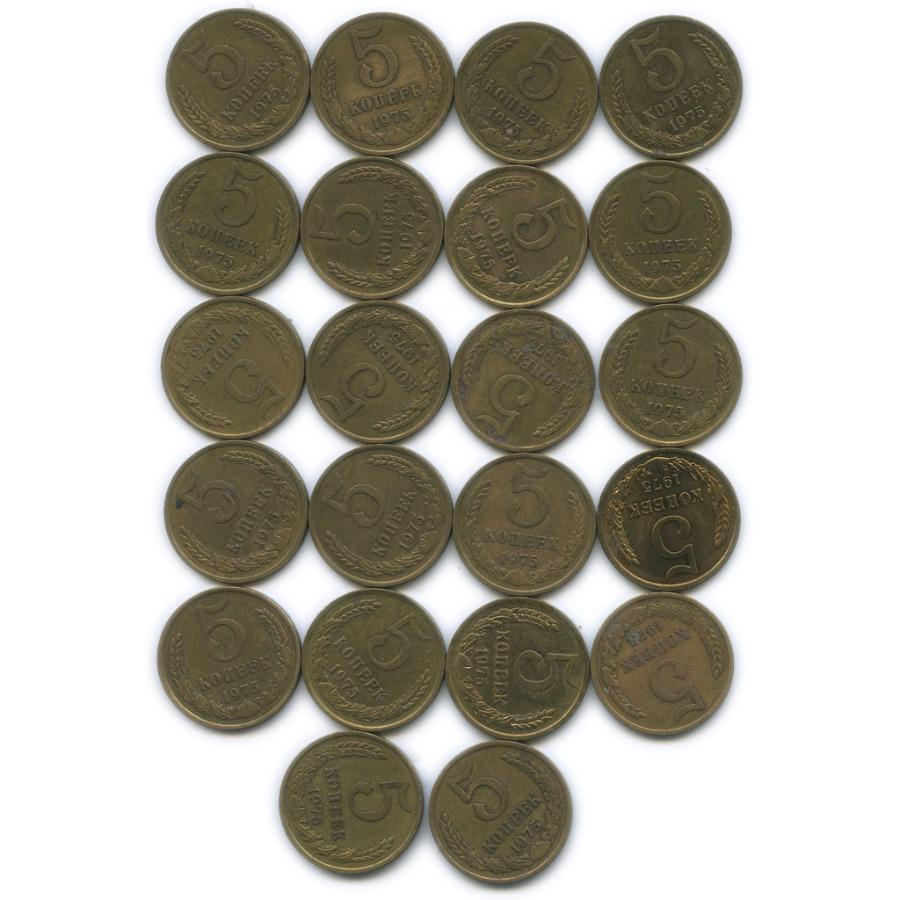 Набор монет 5 копеек 1961-1991 (СССР)