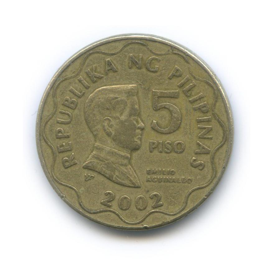 5 писо 2002 года (Филиппины)