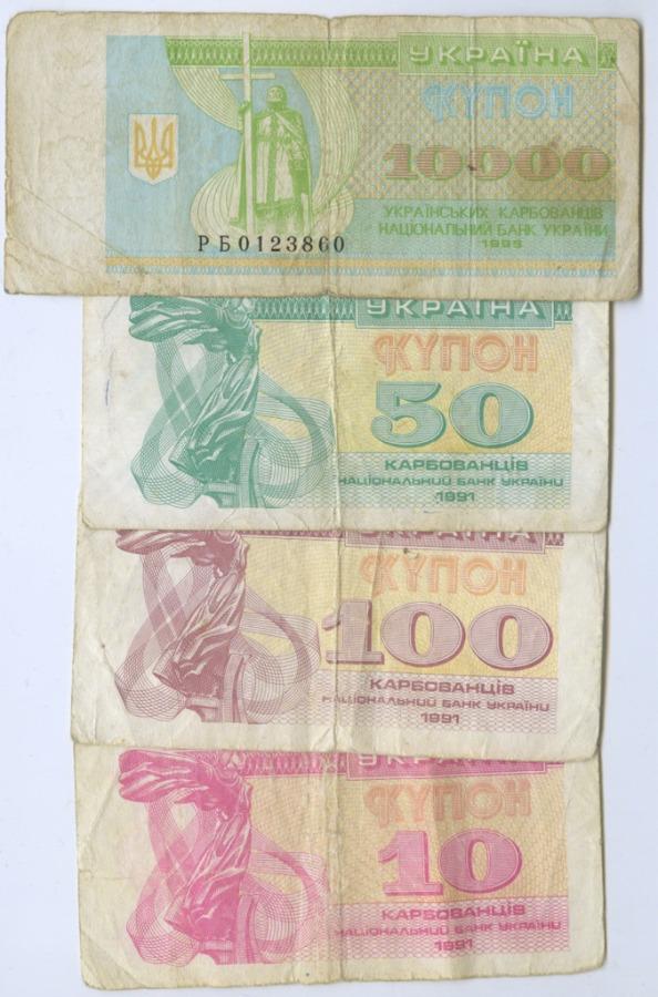 Набор банкнот (купонов) 1991, 1995 (Украина)