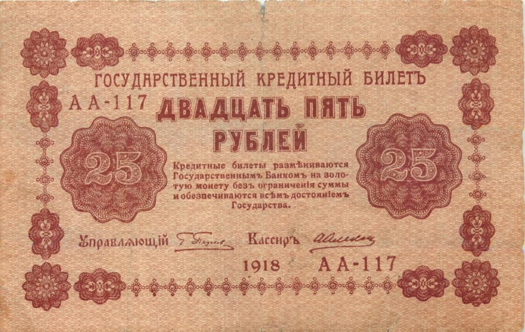 25 рублей (серия АА) 1918 года (Российская Империя)