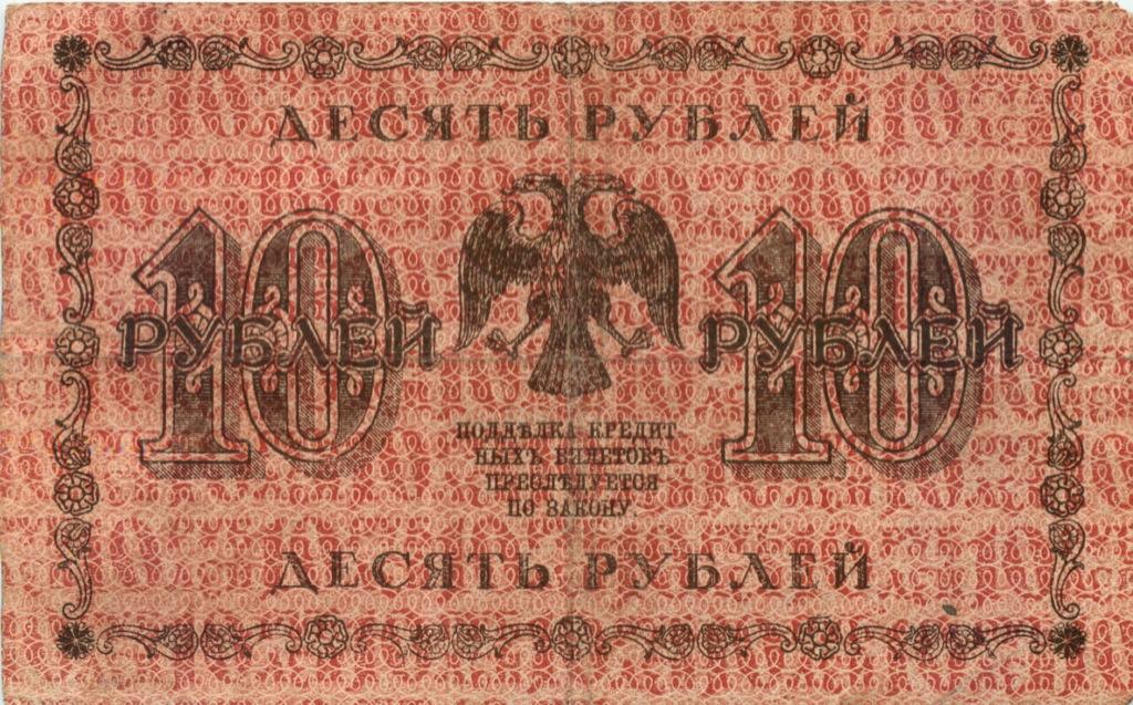 10 рублей (серия АА) 1918 года (Российская Империя)