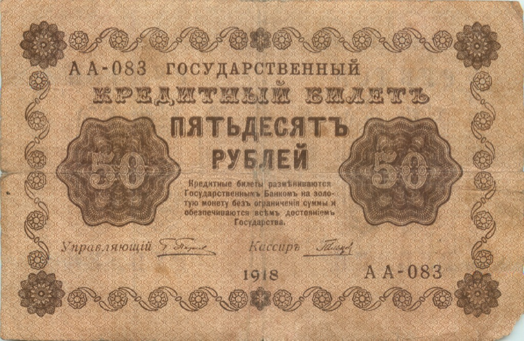 50 рублей (серия АА) 1918 года (Российская Империя)