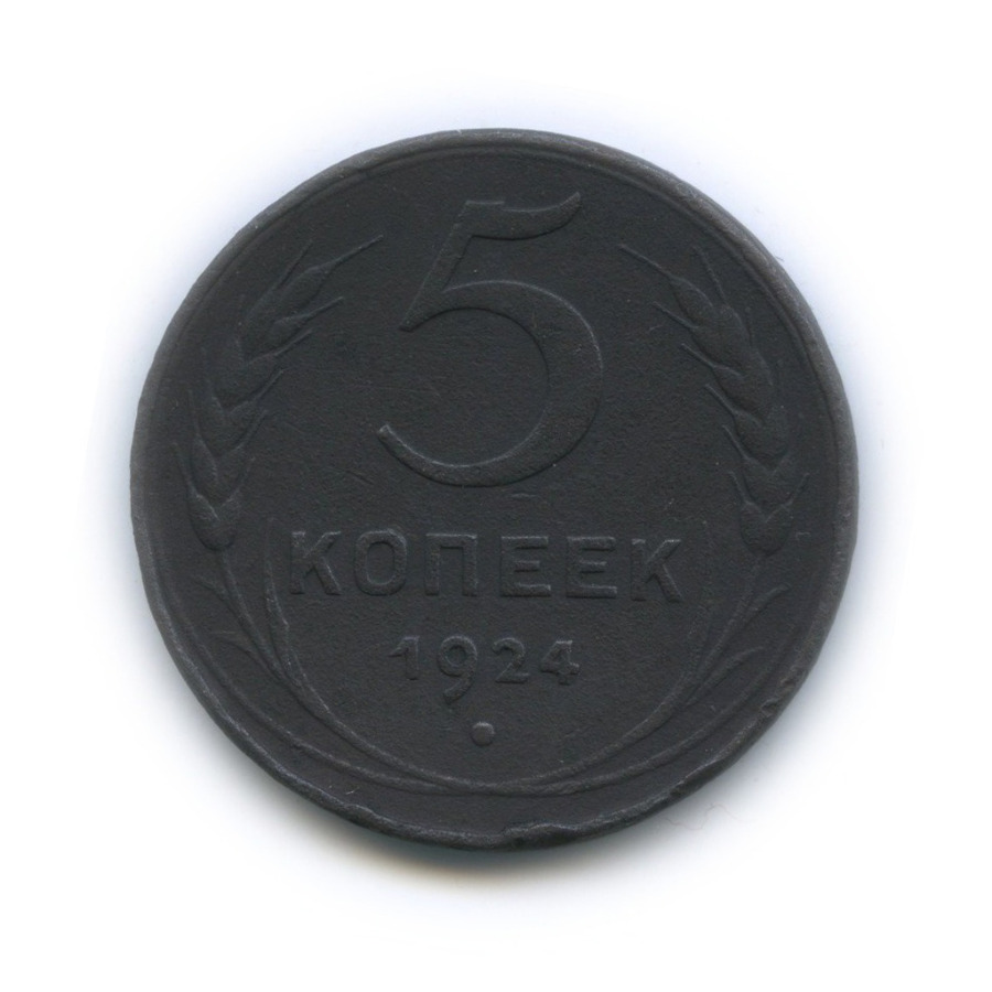 5 копеек 1924 года (СССР)