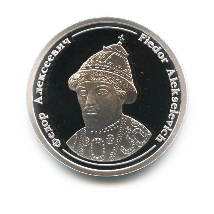 Жетон «Федор Алексеевич» (серебро 925 пробы) СПМД (Россия)