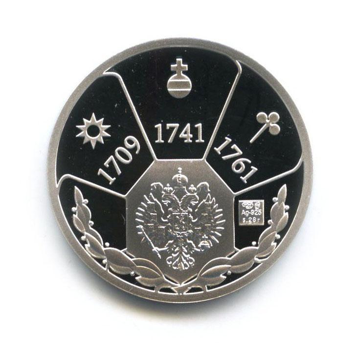 Жетон «Елизавета Петровна» (серебро 925 пробы) СПМД (Россия)