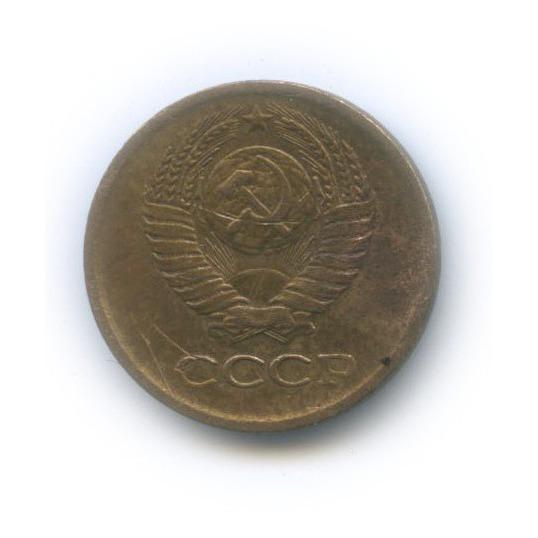 1 копейка 1964 года (СССР)