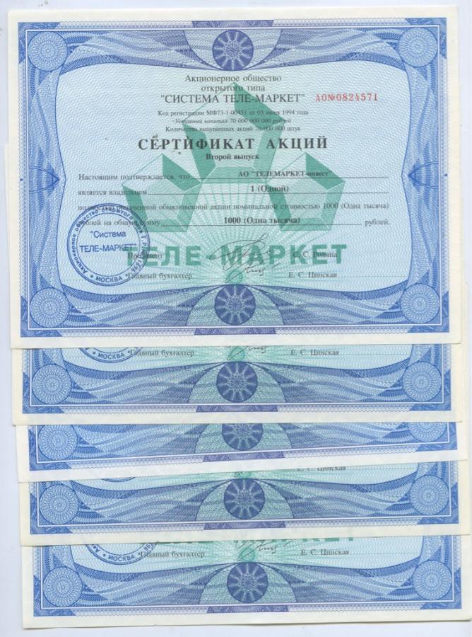 1000 рублей (сертификат акций ОАО «Система теле-маркет») 1994 года (Россия)
