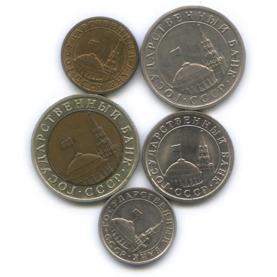 Набор монет СССР 1991 года М, Л, ЛМД (СССР)