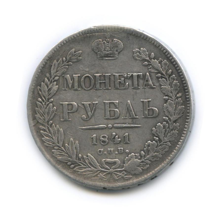 1 рубль. Сподвеса 1841 года СПБ НГ (Российская Империя)