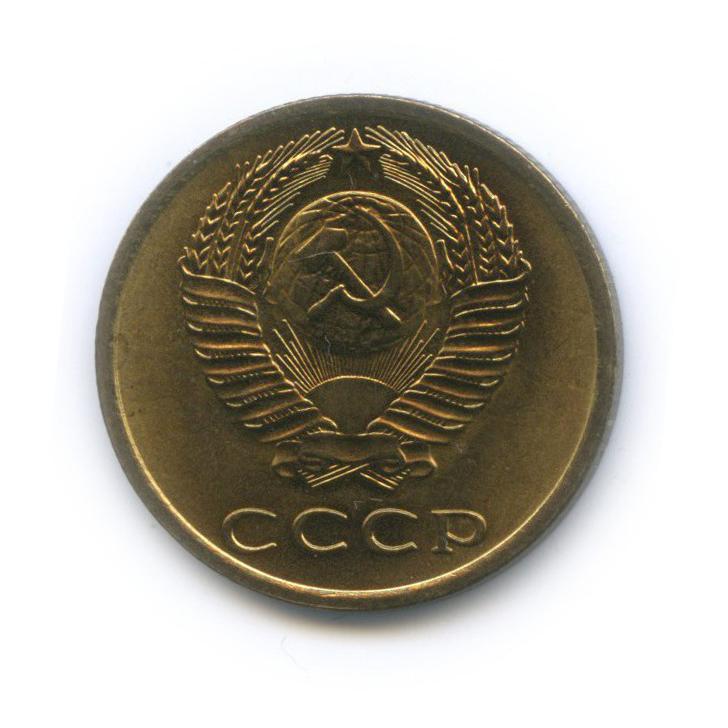 3 копейки 1977 года (СССР)