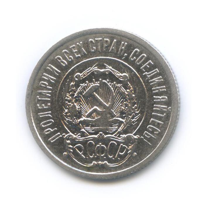 20 копеек 1922 года (СССР)
