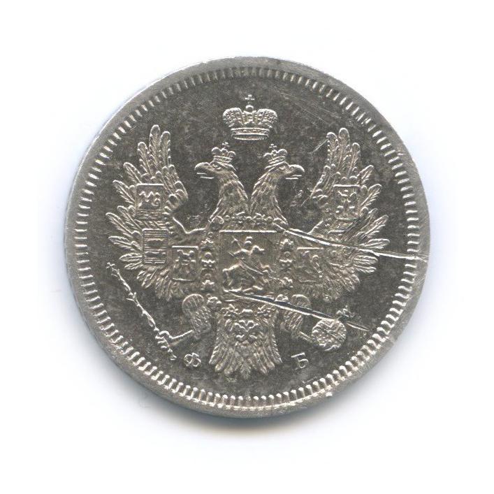 20 копеек 1858 года СПБ ФБ (Российская Империя)