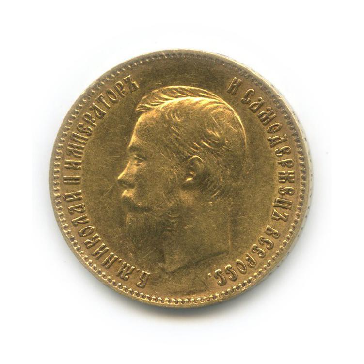 10 рублей 1902 года АР (Российская Империя)