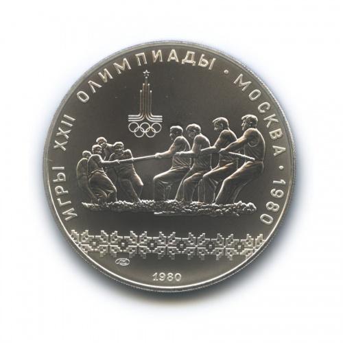 10 рублей — XXII летние Олимпийские Игры, Москва 1980 - Перетягивание каната 1980 года (СССР)