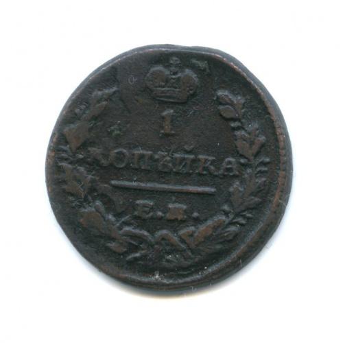1 копейка 1829(?) ЕМ ИК (Российская Империя)