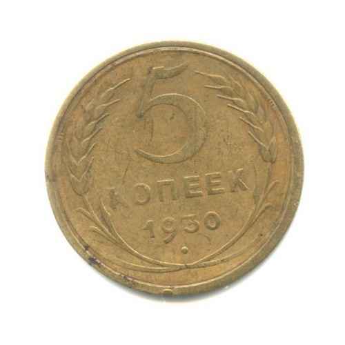 5 копеек 1930 года (СССР)
